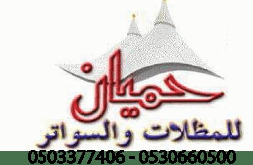 0530660500مظلات وسواتر مؤسسة حميان العتيبي