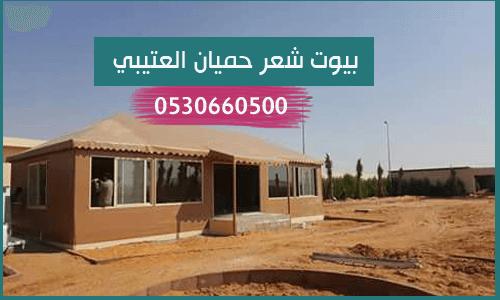بيوت شعر | بيوت شعر الرياض | خيام شعر